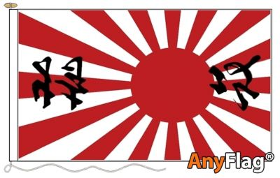 - JAPAN RISING SUN WITH WRITING ANYFLAG RANGE - VARIOUS SIZES